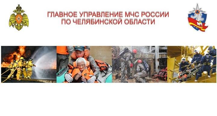 Мчс России По Челябинску